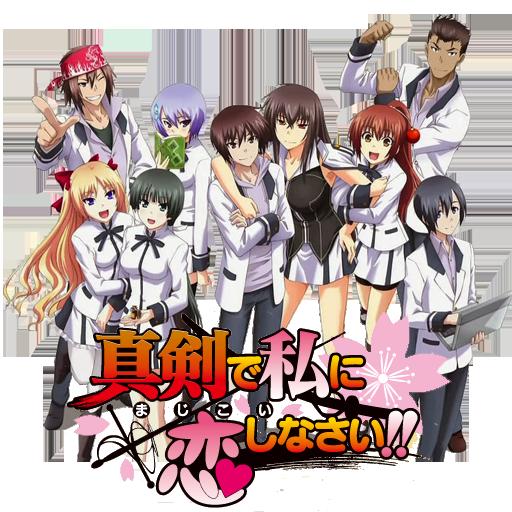 Maji de Watashi ni Koi Shinasai!! (2011)