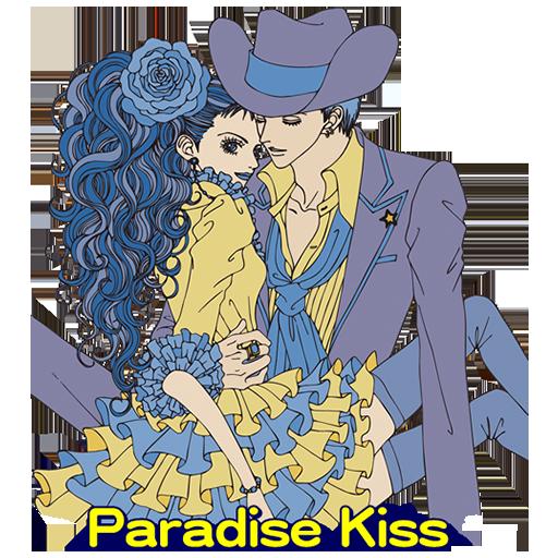 Paradise Kiss (2005)
