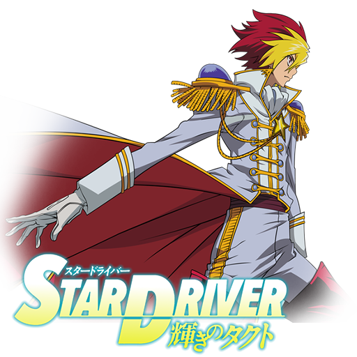 Star Driver: Kagayaki no Takuto (2010-11)