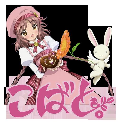 Kobato (2009-10)