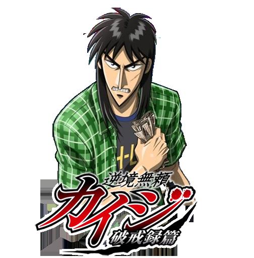 Gyakkyou Burai Kaiji: Ultimate Survivor (2006-18)