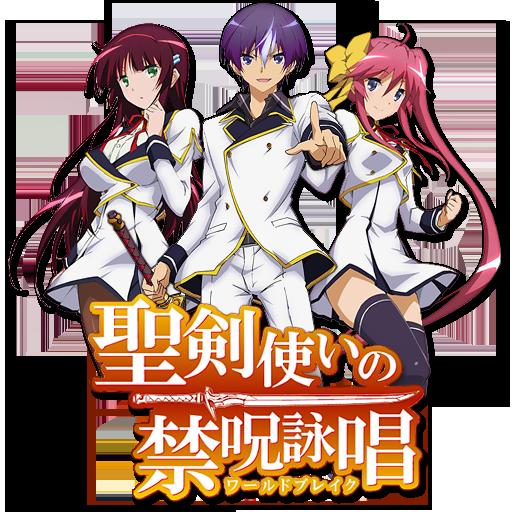 Seiken Tsukai no World Break (2015)
