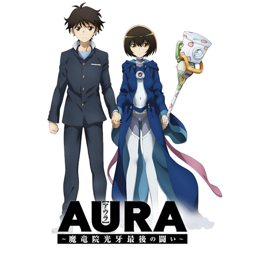 Aura: Maryuuinkouga Saigo no Tatakai (2013)