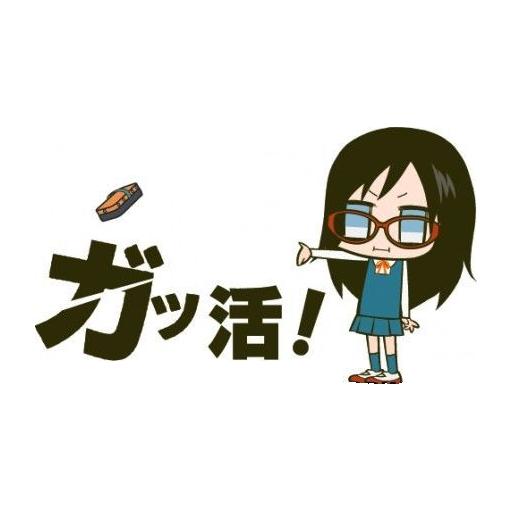 Gakkatsu! (2012)