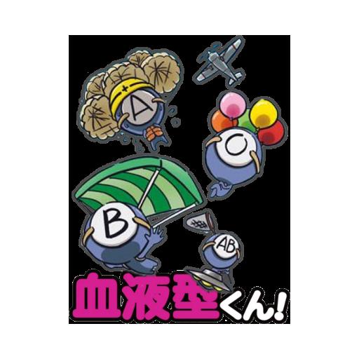 Ketsuekigata-kun! (2013)