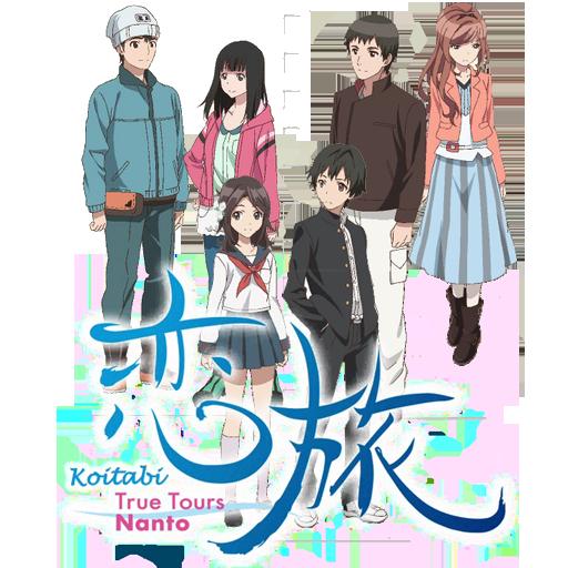 Koitabi: True Tours Nanto (2013)