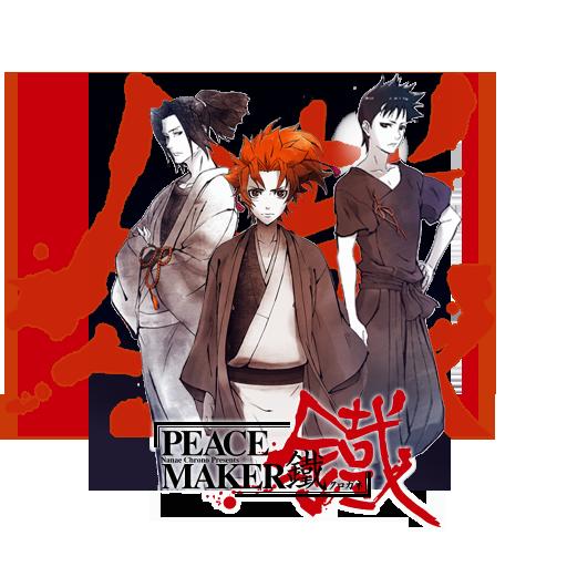 Peace Maker Kurogane (2003-18)