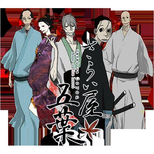Sarai-ya Goyou (2010)