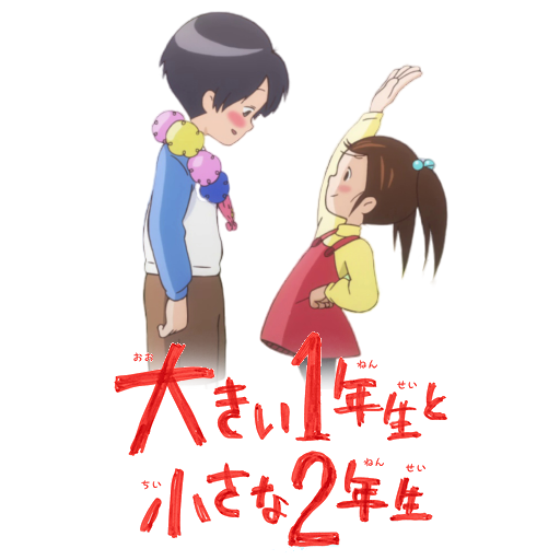 Ookii Ichinensei to Chiisana Ninensei (2014)