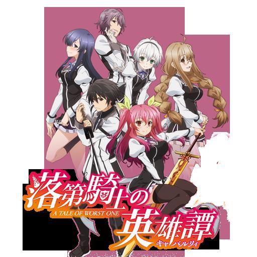 Rakudai_Kishi_no_Cavalry