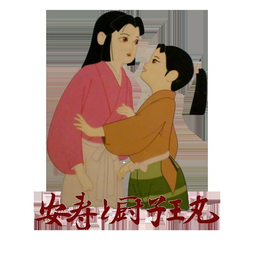 Anju to Zushiou Maru (1961) (magyarul)