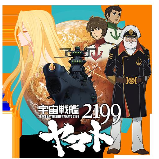 Uchuu_Senkan_Yamato_2199