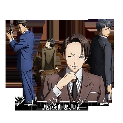 Joker Game (2016)