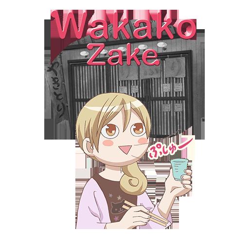 Wakako-Zake (2015)