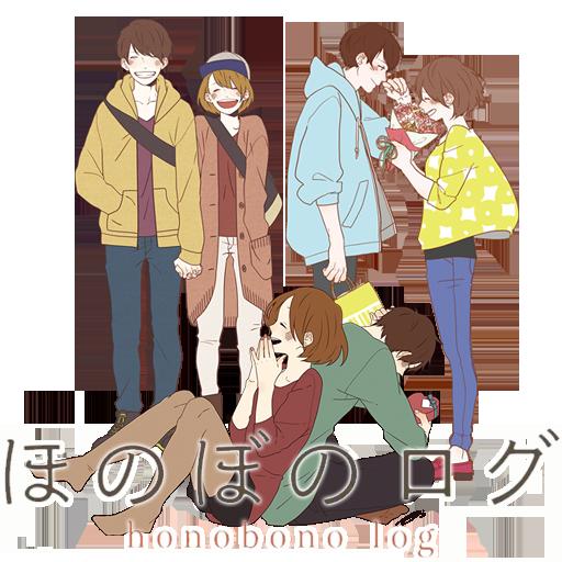 Honobono Log (2016)