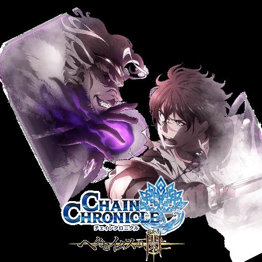 Chain Chronicle: Haecceitas no Hikari (2017)