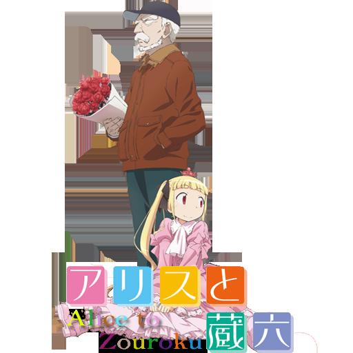 Alice to Zouroku (2017)