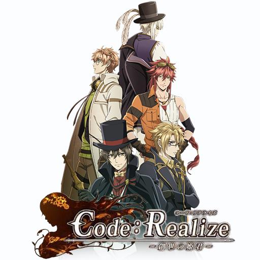 Code:Realize: Sousei no Himegimi (2017)