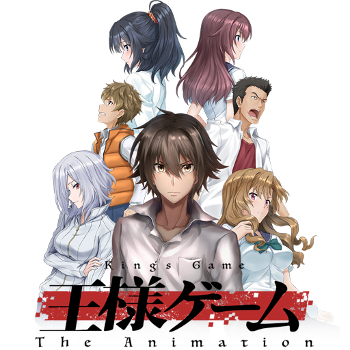 Ousama Game The Animation (2017)