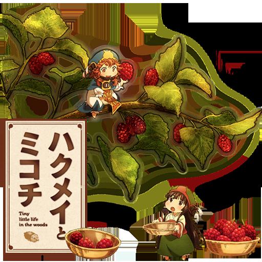 Hakumei to Mikochi (2018)