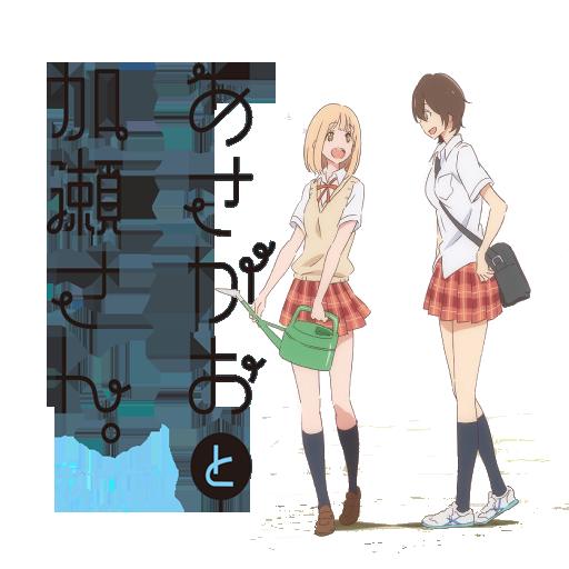 Asagao to Kase-san. (2018)