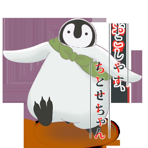 Okoshiyasu, Chitose-chan (2018-19)
