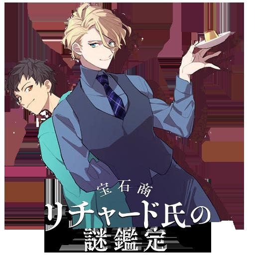 Housekisho Richard-shi no Nazo Kantei (2020)