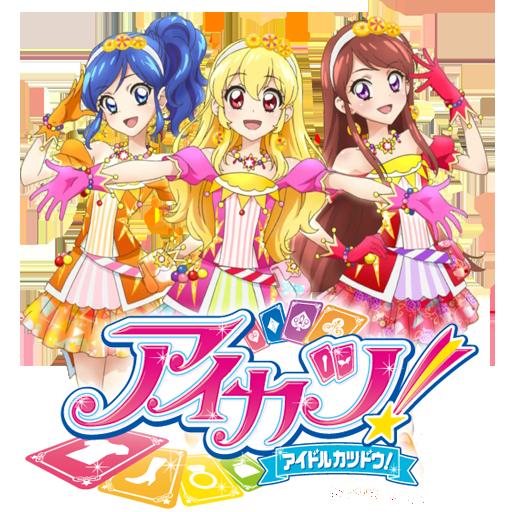 Aikatsu! (2012-20)