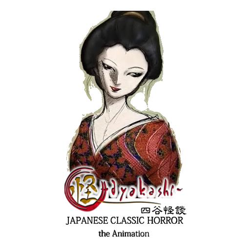 Ayakashi – Japanese Classic Horror (2006)