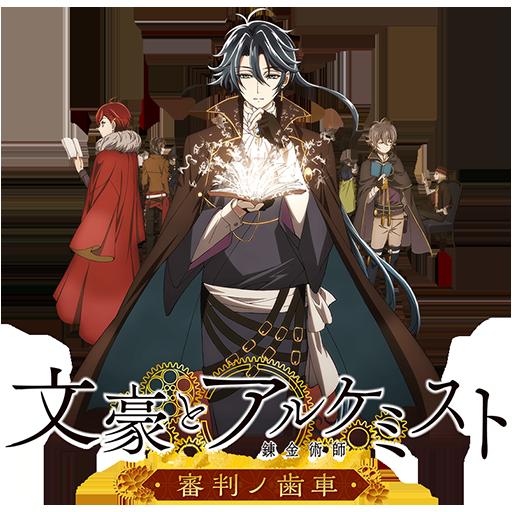 Bungou to Alchemist: Shinpan no Haguruma (2020)