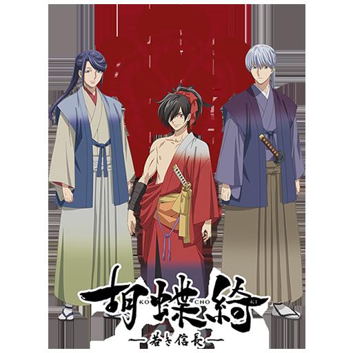 Kochouki: Wakaki Nobunaga (2019)