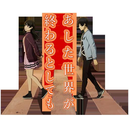 Ashita Sekai ga Owaru to Shite mo (2019)