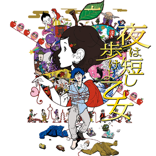 Yoru wa Mijikashi Aruke yo Otome (2017)