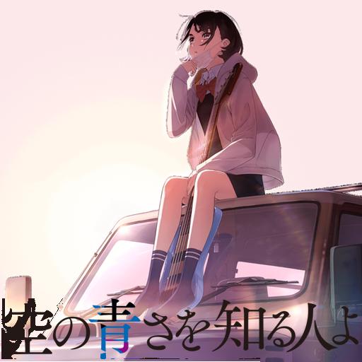 Sora no Aosa o Shiru Hito yo (2019)
