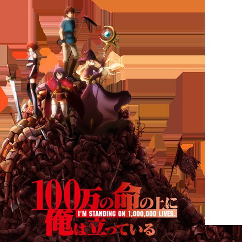 100-man no Inochi no Ue ni Ore wa Tatteiru (2020-21)