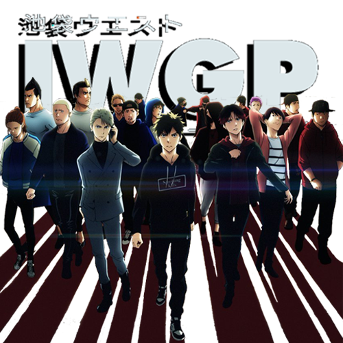 Ikebukuro West Gate Park (2020)