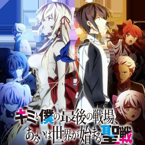 Kimi to Boku no Saigo no Senjou, Arui wa Sekai ga Hajimaru Seisen (2020)