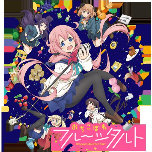 Ochikobore_Fruit_Tart