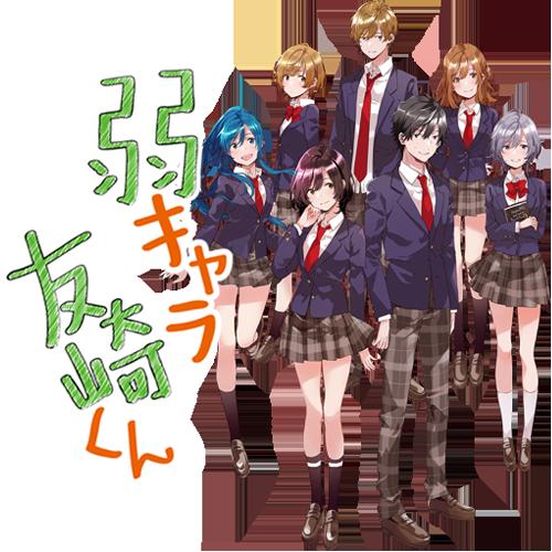 jaku-chara tomozaki-kun